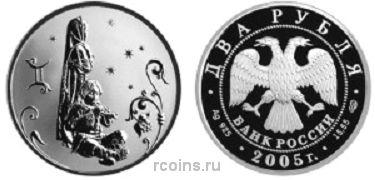 2 рубля 2005 года Знаки зодиака - Близнецы