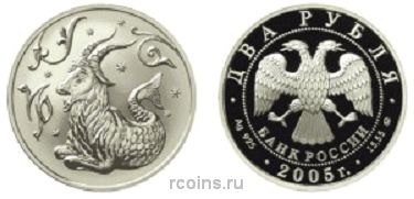 2 рубля 2005 года Знаки зодиака - Козерог