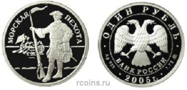 1 рубль 2005 года Морская пехота - Пехотинец эпохи Петра I