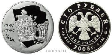100 рублей 2005 года 60-я годовщина Победы в Великой Отечественной войне 1941-1945 гг.