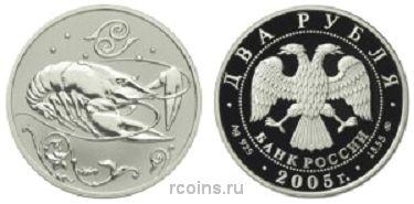 2 рубля 2005 года Знаки зодиака - Рак