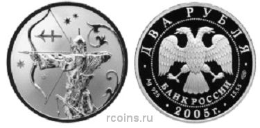 2 рубля 2005 года Знаки зодиака - Стрелец
