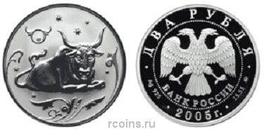 2 рубля 2005 года Знаки зодиака - Телец