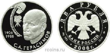 2 рубля 2006 года 100-летие со дня рождения С.А. Герасимова