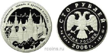 100 рублей 2006 года Московский Кремль и Красная площадь