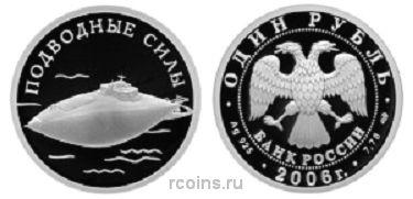 1 рубль 2006 года Подводные силы Военно-морского флота - Лодка С.К. Джевецкого