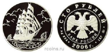 100 рублей 2006 года Фрегат Мир