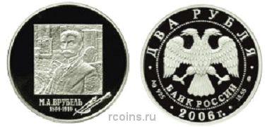 2 рубля 2006 года 150-летие со дня рождения М.А. Врубеля