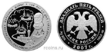 25 рублей 2007 года 150 лет со дня учреждения Главного общества российских железных дорог