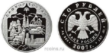 100 рублей 2007 года К 450-летию добровольного вхождения Башкирии в состав России