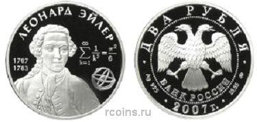 2 рубля 2007 года 300-летие со дня рождения Л. Эйлера