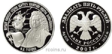 25 рублей 2007 года Ф.А. Головин — первый кавалер ордена Святого Апостола Андрея Первозванного