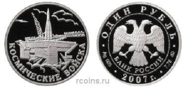 1 рубль 2007 года Космические войска - Стартовый комплекс