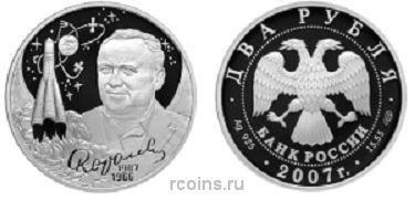 2 рубля 2007 года 100-летие со дня рождения С.П. Королева