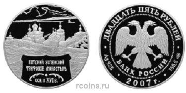25 рублей 2007 года Вятский Успенский Трифонов Монастырь (XVI в.) - г. Киров