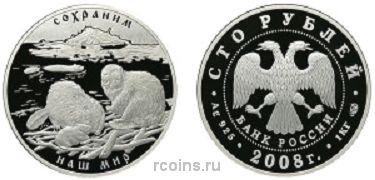 100 рублей 2008 года Сохраним наш мир - Речной бобр