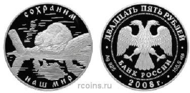 25 рублей 2008 года Сохраним наш мир - Речной бобр