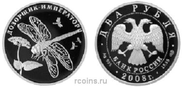 2 рубля 2008 года Дозорщик-император