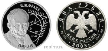 2 рубля 2008 года 100 лет со дня рождения физика И.М. Франка