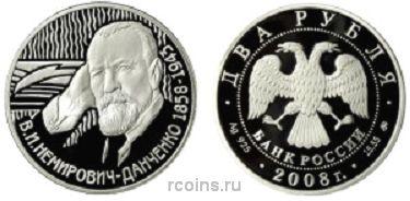 2 рубля 2008 года 150 лет со дня рождения В.И. Немировича-Данченко