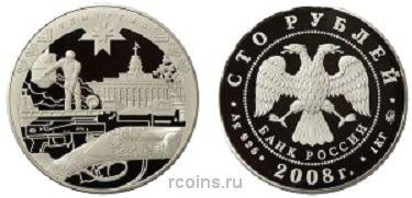 100 рублей 2008 года К 450-летию добровольного вхождения Удмуртии в состав Российского государства
