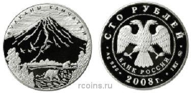 100 рублей 2008 года Вулканы Камчатки