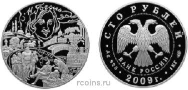 100 рублей 2009 года 200-летие со дня рождения Н.В. Гоголя