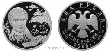 2 рубля 2009 года 200-лет со дня рождения А.В. Кольцова