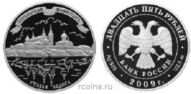 25 рублей 2009 года Никольский монастырь (XVII-XX вв.) - Старая Ладога