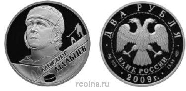 2 рубля 2009 года Выдающиеся спортсмены России (хоккей) - А.Н. Мальцев