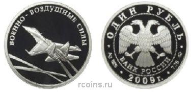 1 рубль 2009 года Авиация - Реактивный самолёт