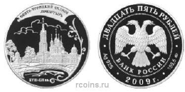 25 рублей 2009 года Свято-Троицкий Сканов монастырь (XVIII — XIX вв.) - Пензенская обл.