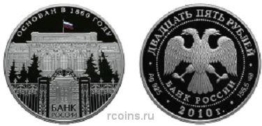 25 рублей 2010 года 150-летие Банка России