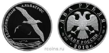 2 рубля 2010 года Белоспинный альбатрос
