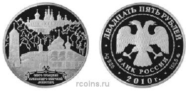 25 рублей 2010 года Александро-Свирский монастырь (XV-XVII вв.) - Ленинградская область
