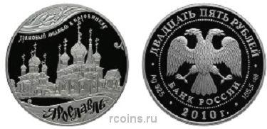25 рублей 2010 года  Ярославль