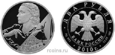 2 рубля 2010 года 100-лет со дня рождения Г.С. Улановой