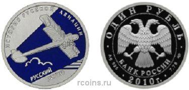 1 рубль 2010 года История Русской Авиации - Русский Витязь