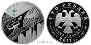 100 рублей 2011 года Сбербанк 170 лет