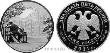25 рублей 2011 года 200-летие Царскосельского лицея