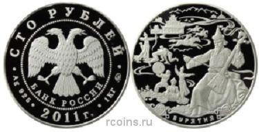 100 рублей 2011 года 350 лет добровольного вхождения Бурятии в состав Российского государства