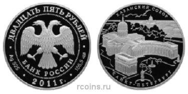 25 рублей 2011 года Казанский собор