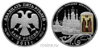 25 рублей 2011 года Свято-Троицкий монастырь - г. Муром Владимирской области