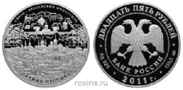 25 рублей 2011 года Свято-Введенский монастырь