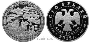 100 рублей 2012 года 1150-летие зарождения российской государственности