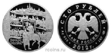 100 рублей 2012 года 400-летие народного ополчения Козьмы Минина и Дмитрия Пожарского