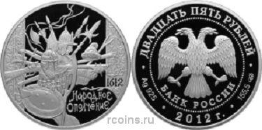 25 рублей 2012 года 400-летие народного ополчения Козьмы Минина и Дмитрия Пожарского