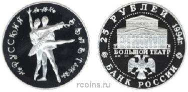 25 рублей 1994 года Русский балет