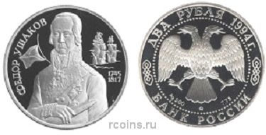2 рубля 1994 года 250-летие со дня рождения Ф.Ф. Ушакова