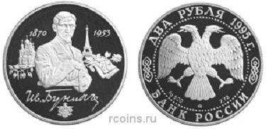 2 рубля 1995 года 125-летие со дня рождения И.А.Бунина